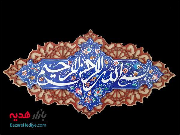 قاب میناکاری بسم الله الرحمن الرحیم
